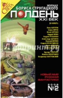 Журнал Полдень ХХI век 2006г №02