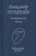 Александр Пушкин - Стихотворения. Поэмы обложка книги