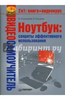 Ноутбук: секреты эффективного использования (+CD) - Пташинский, Гольцман