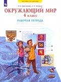 Дмитриева, Казаков: Окружающий мир. 4 класс. Рабочая тетрадь. ФГОС