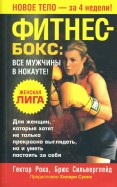 Рока, Сильверглейд: Фитнес - бокс. Все мужчины в нокауте!
