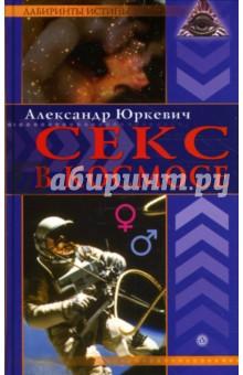 Секс в космосе - А.Б. Юркевич