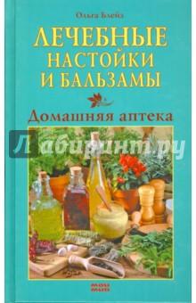 Лечебные настойки и бальзамы - Ольга Блейз