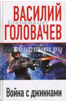 Война с джиннами - Василий Головачев