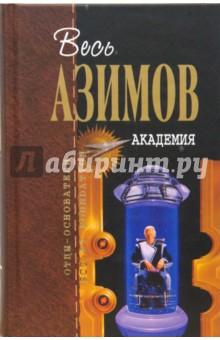 Академия - Айзек Азимов