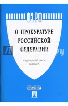 Федеральный закон О прокуратуре Российской Федерации №168-ФЗ