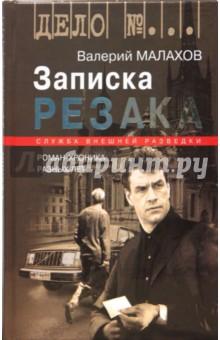 Купить Валерий Малахов: Записка резака: Роман-хроника разных лет ISBN: 978-5-235-03130-2