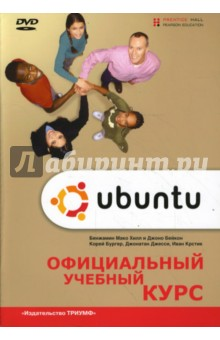 Ubuntu Linux: Официальный учебный курс (+DVD) - Бенжамин Хилл