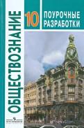 Боголюбов, Городецкая, Аверьянов: Обществознание 10 класс. Базовый уровень. Поурочные разработки. ФГОС