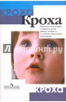 Кроха: программа воспитания и развития детей раннего возраста в условиях дошкольных учреждений - Григорьева, Кочетова, Сергеева