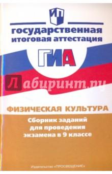 Физическая культура: Сборник заданий для проведения экзамена в 9 классе: пособие для учителя - Погадаев, Мишин