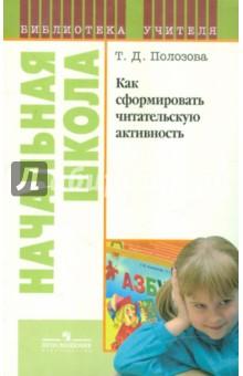 Как сформировать читательскую активность: книга для учителя - Тамара Полозова