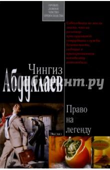 Право на легенду - Чингиз Абдуллаев
