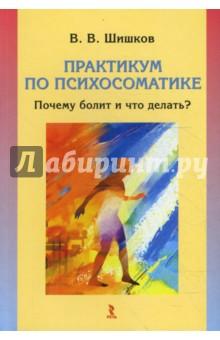 Практикум по психосоматике: почему болит и что делать? - Валерий Шишков
