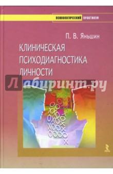 Клиническая психодиагностика личности - П. Яньшин
