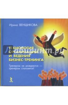 Технология организации и ведения бизнес-тренинга - Ирина Венщикова
