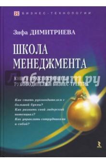 Школа менеджмента. Книга практикующего руководителя и бизнес-тренера - Зифа Дмитриева
