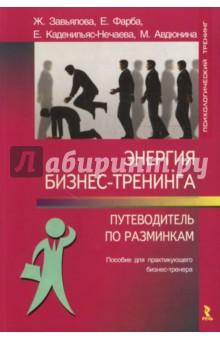 Энергия бизнес-тренинга. Путеводитель по разминкам - Завьялова, Фарба, Авдюнина, Каденильяс-Нечаева