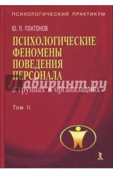 Психологические феномены поведения персонала в группах и организациях. В 2-х томах. Том 2 - Юрий Платонов