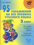 Ольга Ушакова: 95 упражнений на все правила русского языка. 3 класс