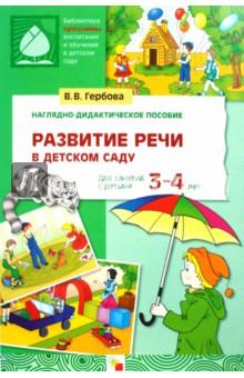 Развитие речи в детском саду. 3-4 года. Наглядно-дидактическое пособие - Валентина Гербова