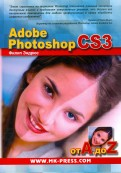 Филип Эндрюс: Adobe Photoshop CS3 от A до Z