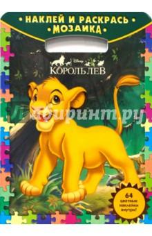 Наклей и раскрась! Мозаика № 0802. Король Лев