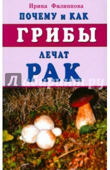 Почему и как грибы лечат рак - Ирина Филиппова