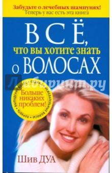 Купить Шив Дуа: Все, что вы хотите знать о волосах ISBN: 978-985-15-0265-9