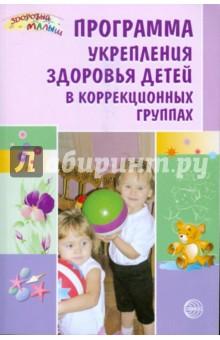 Программа укрепления здоровья детей в коррекционных группах