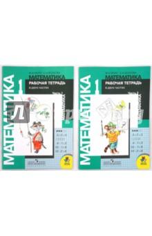 Тетрадь по математике для 1 класса начальной школы (комплект из 2 книг) - Моро, Волкова