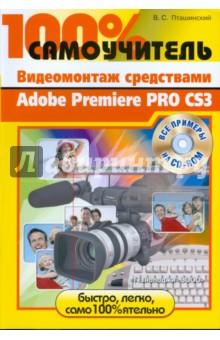 Видеомонтаж Adobe Premiere Pro CS3 (+CD) - Владимир Пташинский