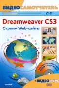 Черников, Резников: Adobe Dreamweaver CS3. Строим Webсайты (+CD)