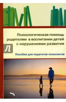 Психологическая помощь родителям в воспитании детей с нарушениями развития - Савина, Максименко, Забабурина