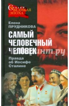 Самый человечный человек. Правда об Иосифе Сталине