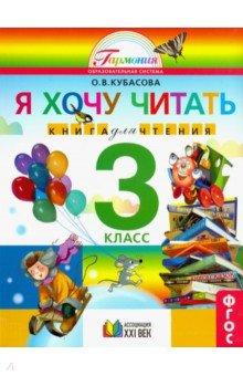Литературное чтение: я хочу читать: книга для чтения к учебнику Любимые страницы для 3 кл. ФГОС - Ольга Кубасова