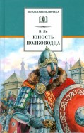 Василий Ян - Юность полководца: историческая повесть о юности и победах Александра Невского обложка книги
