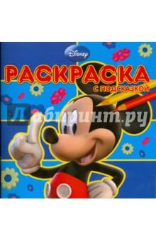 Раскраска с подсказкой № 0804 (Микки-Маус)