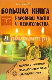 Большая книга народной магии и целительства - Павел Гросс