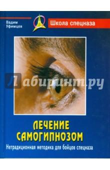 Лечение самогипнозом. Нетрадиционная методика для бойцов спецназа - Вадим Уфимцев