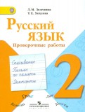 Зеленина, Хохлова - Русский язык. Проверочные работы. 2 класс. ФГОС обложка книги