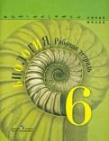 Пасечник, Калинова, Суматохин: Биология. 6 класс. Рабочая тетрадь