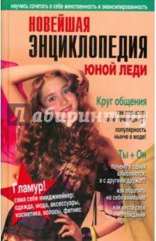 Новейшая энциклопедия юной леди. - Оксана Ларина