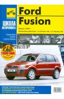 эксплуатация и ремонт ford fusion