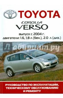 Автомобиль Toyota Corolla Verso: Руководство по эксплуатации, техническому обслуживанию