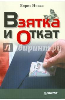 Взятка и откат - Б. Новак