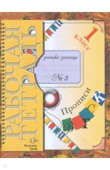 Прописи №3 к учебнику Букварь: Для учащихся 1 класса общеобразовательных учреждений - Безруких, Кузнецова