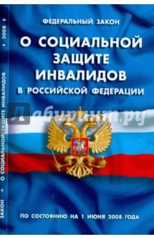 Федеральный Закон О социальной защите инвалидов в Российской Федерации (01.06.2008)