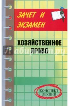 Хозяйственное право: конспект лекций - Мелькумянц, Тимошенко