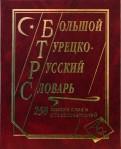 Большой турецкорусский словарь. 250 000 слов и словосочетаний